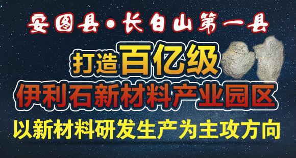 安图县-打造百亿级伊利石新材料产业园区