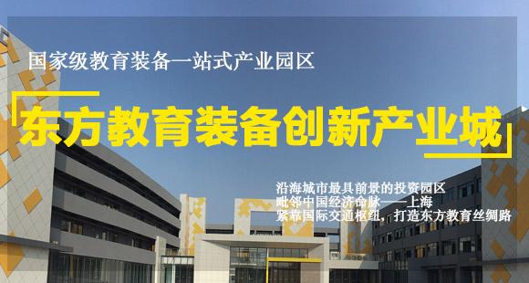 东方教育装备创新产业城