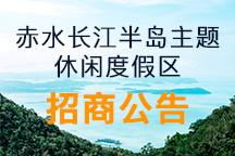 赤水长江半岛休闲度假区