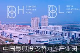 中新天津生态城现房招租