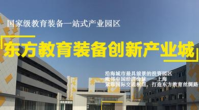 东方教育装备创新产业城-海门悦来